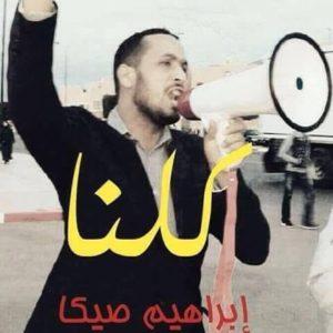 Muere el sindicalista y preso político saharaui Brahim Saika después de ser torturado y pasar varios días en huelga de hambre